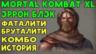ЭРРОН БЛЭК - РАЗНЫЕ ФАТАЛИТИ, КОМБО, БРУТАЛИТИ И ИСТОРИЯ | Mortal Kombat XL