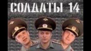 Солдаты. 14 сезон 60 серия