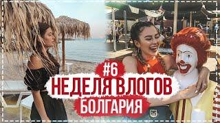 Неделя влогов в Болгарии с Кариной | День 6