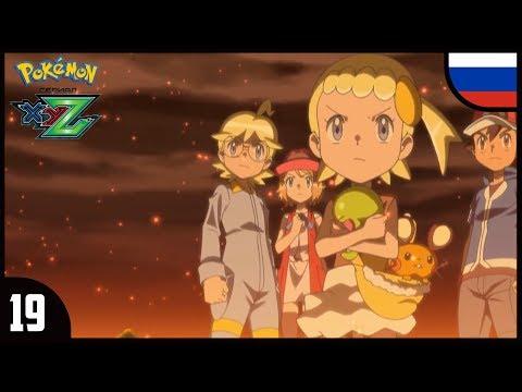 Смотреть бесплатно мультфильм покемон 19 сезон