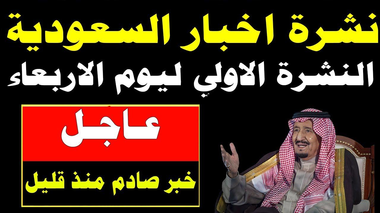 نشرة اخبار السعودية مباشر الاولي ليوم الاربعاء
