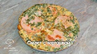 Омлет с картошкой |Учимся готовить| Кулинарные хитрости| Вкусняшки НЯМ-НЯМ #12