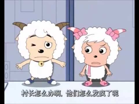 Chinese Cartoon Xi Yang Yang Pleasant Goat and Big Big Wolf Mandarin   喜羊羊与灰太狼   EP75   夺命狼牙 國語