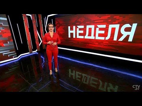 Новости Беларуси за неделю. 8 сентября 2019. Самое важное