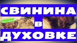 Мясо СВИНИНА в ДУХОВКЕ. Как запечь свинину в духовке. Как запечь мясо в фольге. Рецепт. Приготовить