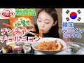 【モッパン 】韓国ラーメン!おすすめ!新商品 チンチャチョルミョンがおいしい【韓国】