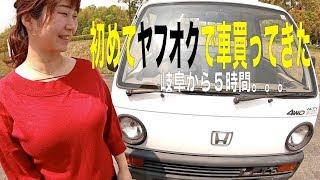 初めてヤフオクを通して車を買ってみました。 松阪市から岐阜県各務原市...