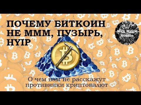 Почему Биткоин не финансовая пирамида, не МММ, не пузырь, не хайп