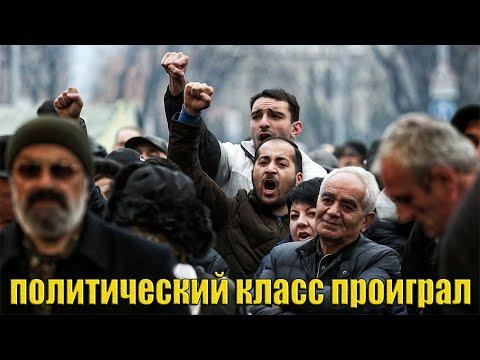 Гюмри, Горис и Мегри отвергли: разворот начинается на местах - Армения не потерпела поражение