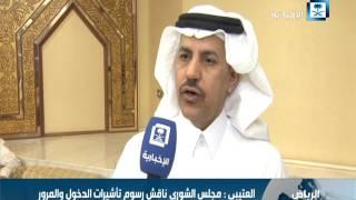 العتيبي: مجلس الشورى ناقش رسوم تأشيرات الدخول والمرور