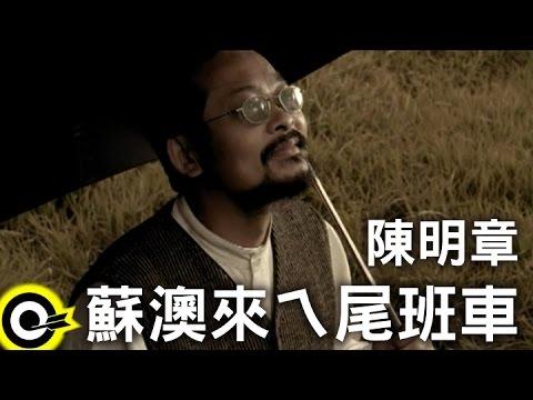 陳明章 Chen Ming-Chang【蘇澳來ㄟ尾班車】Official Music Video