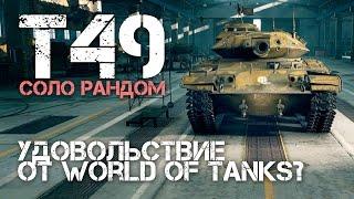 T49 - Удовольствие от World of Tanks?