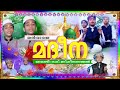 മദീന Madheena Video Album Duff Songs Malayalam Islamic Devotional Songs