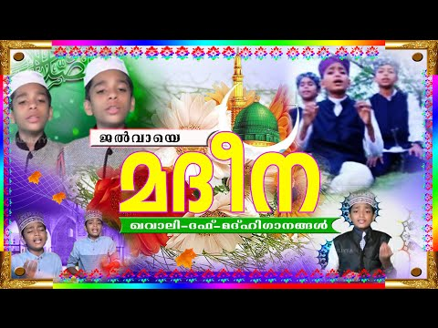 മദീന | Madheena Video Album | Duff Songs Malayalam | Islamic Devotional Songs