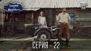 Сериал - Танька и Володька |  22 серия, комедийный сериал