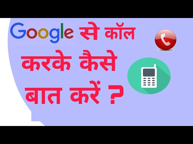 How To Call To Google Customer Care Youtube