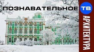 Где тепловой тамбур в Зимнем дворце? (Познавательное ТВ)