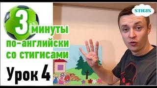 Английский на слух / уроки английского для детей / аудирование / стигис / Урок 4 Speak&PLay