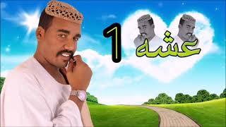 أحمد ود العبد .. عشة جات الدكان .. عشة ١