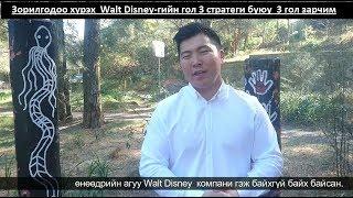 Энхжаргалын Эрболд: Walt Disney-гийн амжилтын гол 3 стратеги