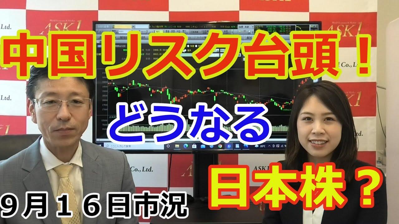 2021年9月16日【中国リスク台頭!どうなる日本株?】(市況放送【毎日配信】)