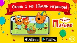 Три Кота: Пикник | Обновление | Мобильная игра для детей | 10 Миллионов скачиваний