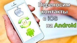 Смотреть видео как перенести контакты с айфона на андроид