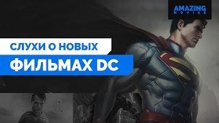 Новости | Кино: Слухи о новых фильмах DC