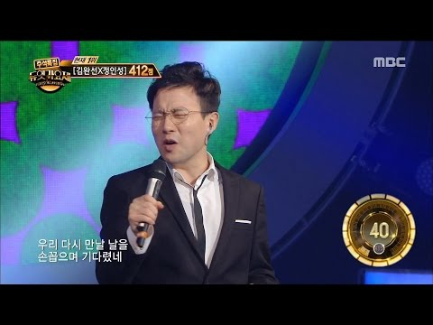 [Duet song festival] 듀엣가요제 - Park Namjeong & Park Janghyeon, 'know by hearsay' 160916