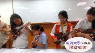 【Mia教學趣】--慈濟大學推廣部-烏克麗麗練習及戶外成果發表影片