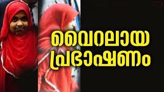വൈറലായ പ്രഭാഷണം│ Latest islamic Speech Malayalam New │ Hadiya- Akhila