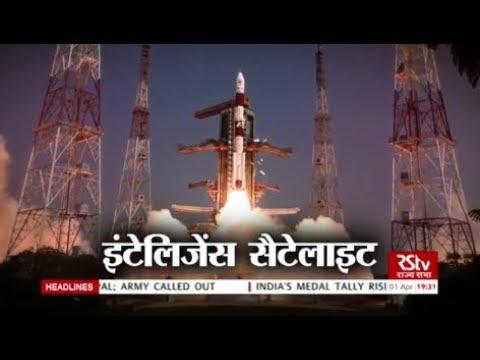 RSTV Vishesh - 01 April 2019 : Intelligence Satellite : इंटेलिजेंस सैटेलाइट