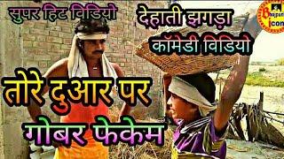 BHOJPURI COMEDY | तोरे दुआर पर गोबर फेकेम | Manohar Raj Chauhan|