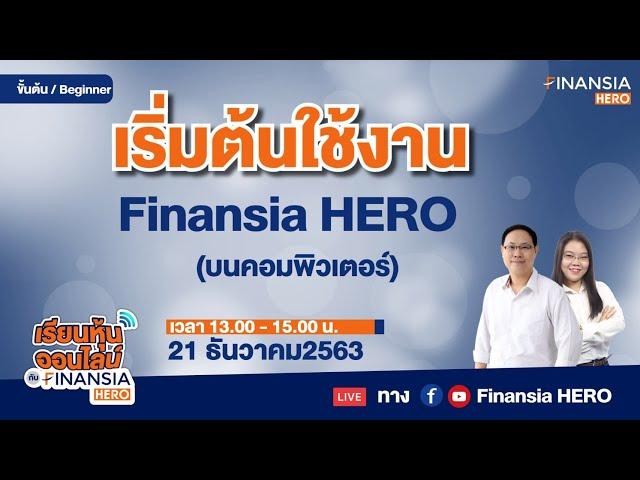 เริ่มต้นใช้งาน Finansia HERO (บนคอมพิวเตอร์) (21/12/63)