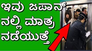 unexpected things you can only see in Japan in kannada