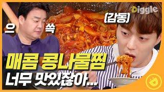 [#집밥백선생3] 너무 맛있어서 감탄만 하게 되는 매콤…