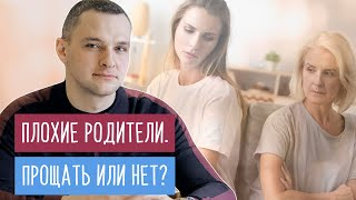 Обида на родителей Если родители виноваты Как влиять на свою жизнь через отношения с родителями