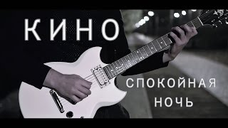 Спокойная Ночь - КИНО - Виктор Цой - кавер Виктора Антимонова