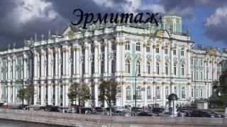 Эрмитаж.  Санкт-Петербург...(Путешествие в Санкт-Петербург, Провести время интересно, посмотреть достопримечательности и коллекции..., 2017-01-30T20:59:11.000Z)