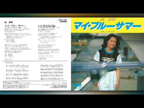 越美晴 (Miharu Koshi) - Single #03 - 1979 - マイ・ブルーサマー (My Blue Summer)