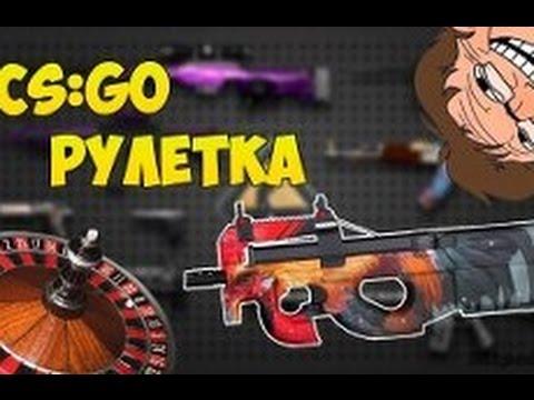 кс го рулетка fun gun