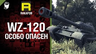 Особо опасен №5 - WZ-120 - от RAKAFOB [World of Tanks]