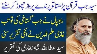 Syed Atta Ullah Shah Bukhari ki Taqreer aur Zindagi | Spotlight