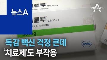 독감 백신 걱정 큰데…'치료제'도 이상행동 부작용   뉴스A