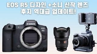 [카메라 소식 모음] 캐논 EOS R5 공식 공개 일정…