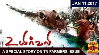 Uyir Vali | A special story on TN Farmers' Issue  – 11-01-2017 Thanthi TV