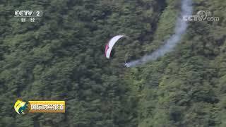 [国际财经报道]湖南张家界:动力伞特技国际大师赛| CCTV财经