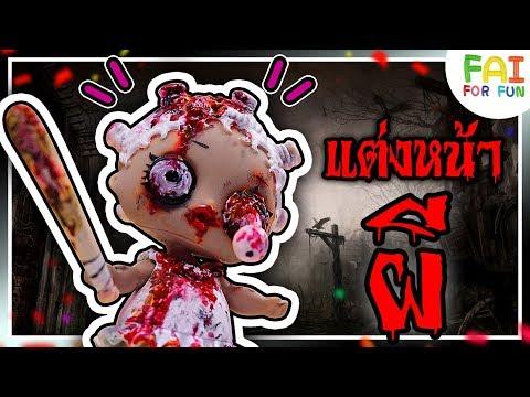 😱 แต่งหน้าผี วันฮาโลวีน (Halloween) - ผีตาถลน | L.O.L Surprise Custom Doll DIY | Fai For Fun