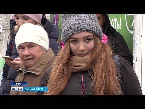 Почему на дорогах Уфы пропали маршрутки: репортаж 'Вестей'