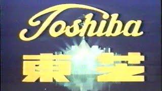 1975-1990  東芝CM集 thumbnail